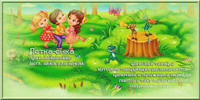 Летка-Енька - http://www.playcast.ru/uploads/2010/08/07/1908999.jpg