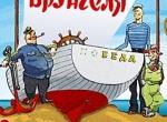 Фрагмент обложки книги А.Некрасова «Приключения капитана Врунгеля». – http://static.ozone.ru