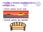 Урок 38. Правило осмысленного сочетания слов - http://fs1.ppt4web.ru/images/16566/97495/640/img3.jpg