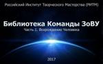 Российский Институт Творческого Мастерства (РИТМ)