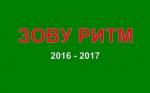 ЗОВУ РИТМ 2016-2017