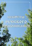 Надо скачать книгу: Секреты русского правописания
